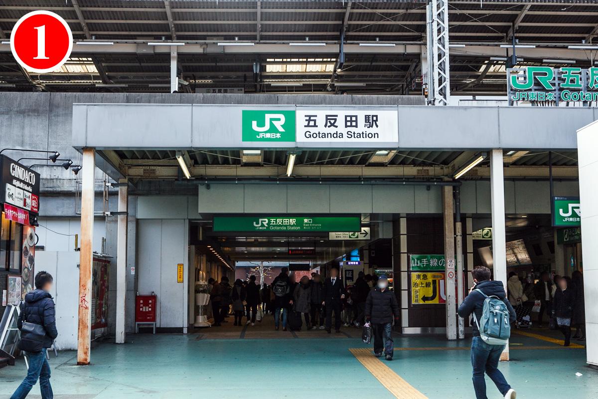 JR五反田駅東口