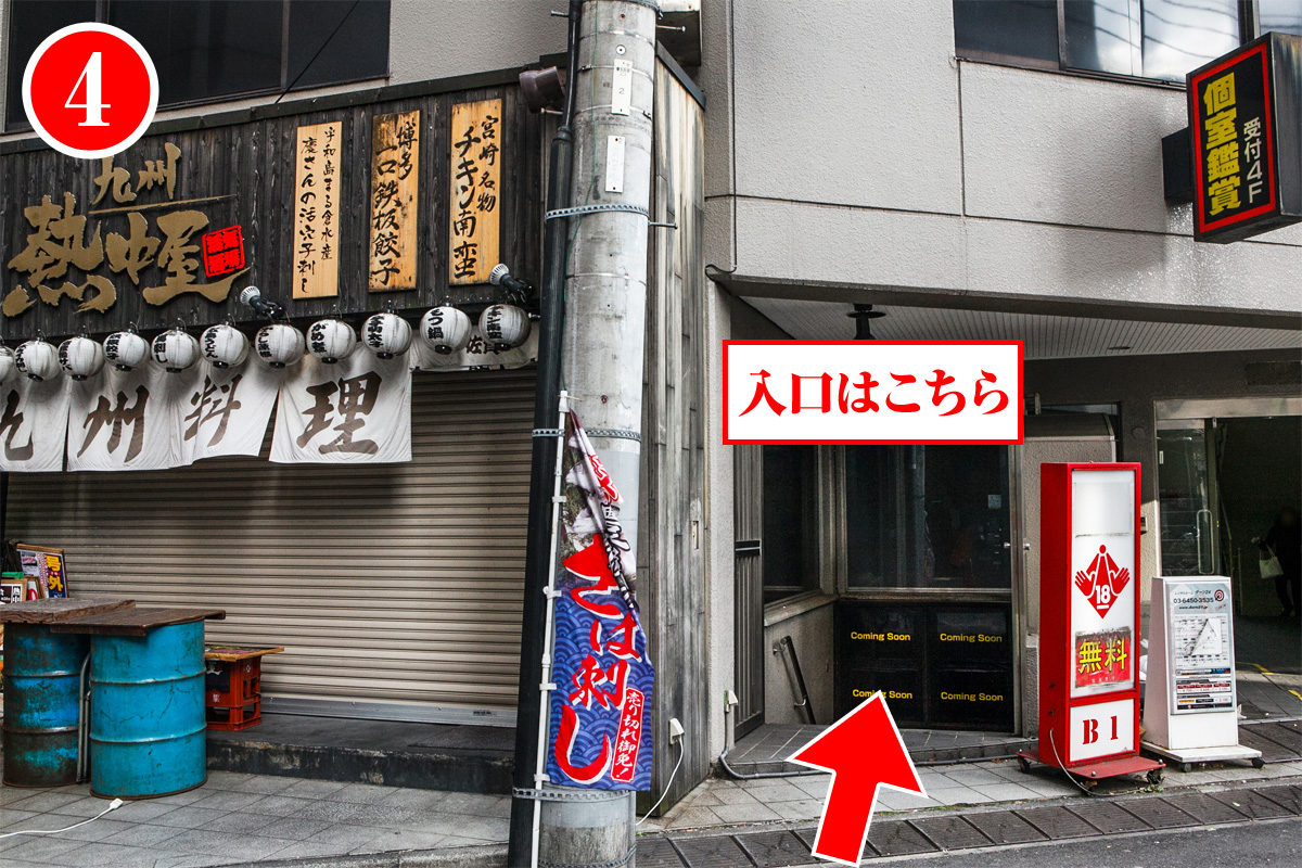 熱中屋の隣、個室鑑賞 宝島が入ってるビルの地下一階が、五反田人妻アネージュの受付所になります。