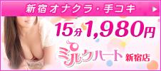 新宿ミルクハート