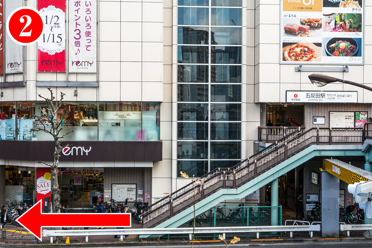 JR五反田駅東口を出て右へ行くと、歩道橋があります。歩道橋を渡り、レミー五反田1階入り口側で降ります。降りた所、正面に大戸屋が見えます。